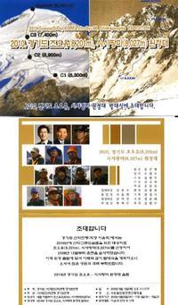 Korea8000