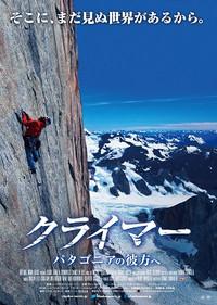 Climbermovie
