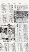 newspaper0622